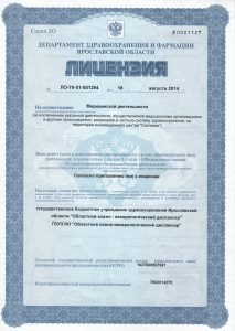 лицензия1127_1