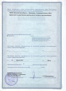 лицензия1127_2