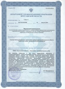 лицензия6805_1