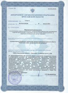 лицензия6805_2